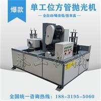金属表面除锈抛光机 圆管磨光机优质台式除锈机