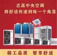 蘇州志高VRV多聯機空調 志高中央空調報價 志高商用空調總代理