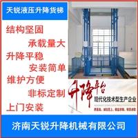 升降货梯 舟山液压升降货梯厂家 生产导轨式升降货梯