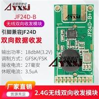2.4G无线数传双向无线模块 收发模块 大功率远距离JF24D-B