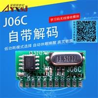 315/433M无线遥控接收模块 学习码 免编程低功耗4路输出J06C