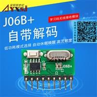 315/433M无线遥控接收模块 学习码 免编程高灵敏度4路输出J06B+