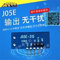 315/433M无线接收模块 超外差接收模块 低功耗高灵敏度J05E