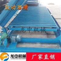 FGS12型鼓动溜槽设备 简易选金波动溜槽 提取沙金溜槽厂家