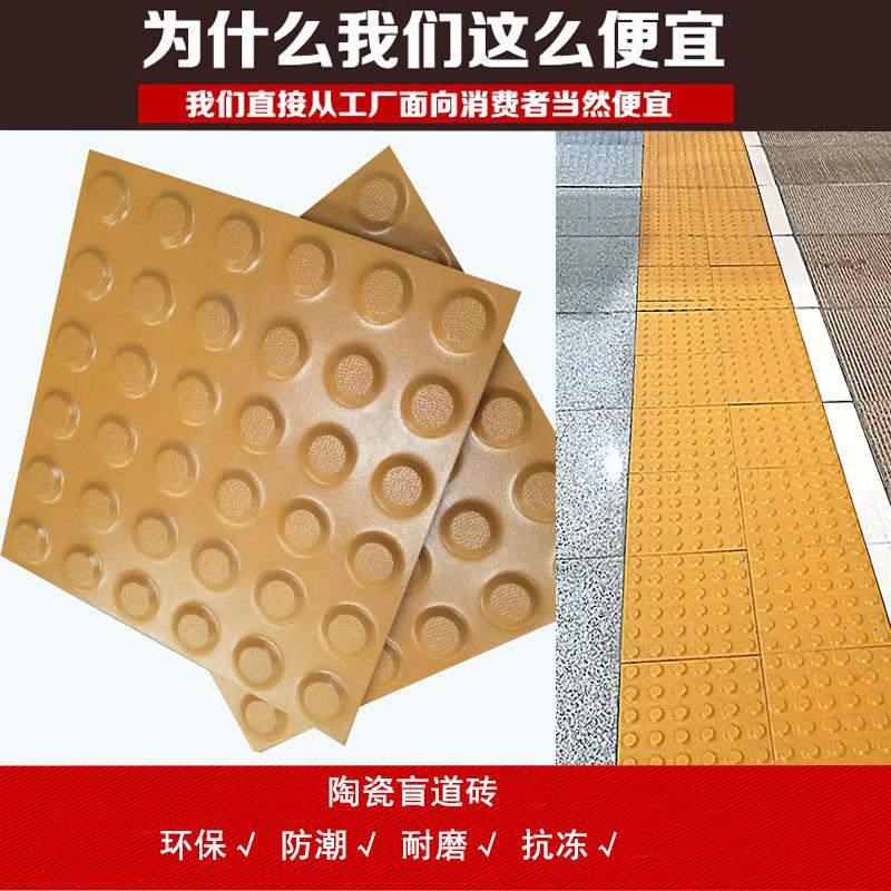 众光陶瓷盲道砖30020防滑型带点地砖