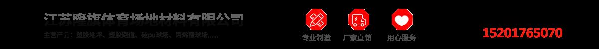 江苏隆旗体育场地材料有限公司