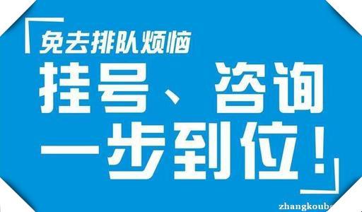 浅谈北京协和医院挂号贩子运作原理