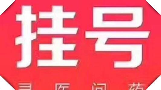 北京协和医院24小时黄牛联系高端秘籍