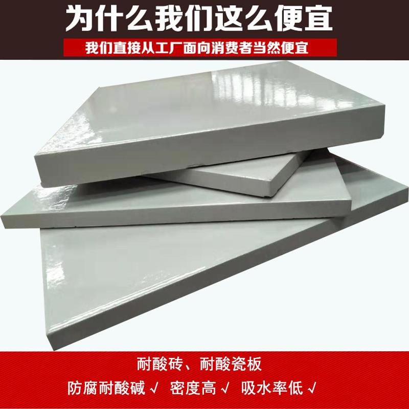 耐酸瓷砖防腐必备耐腐蚀瓷砖