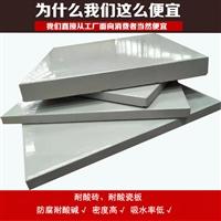 高温耐酸砖产品 北京素面防滑耐酸瓷砖