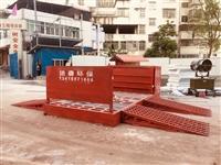 资阳建筑工地自动洗车台价格-免费配送安装