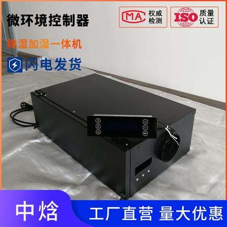 微环境控制器小型净化调湿器2020价格