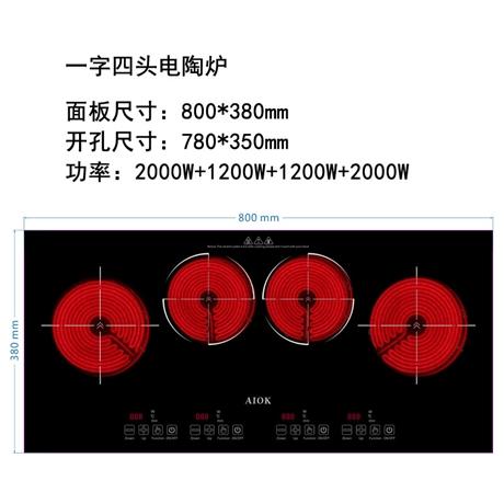 嵌入式四头电陶炉商用多头电陶炉砂锅米线德国进口光波电磁炉