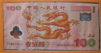 武汉回收纪念钞回收老纸币