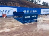定西建筑工地洗車臺生產廠家-保質保量-可定做