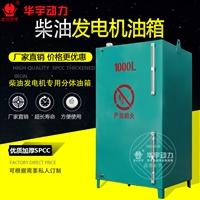 柴油發電機組專用油箱 分體油箱 外置油箱 獨立油箱