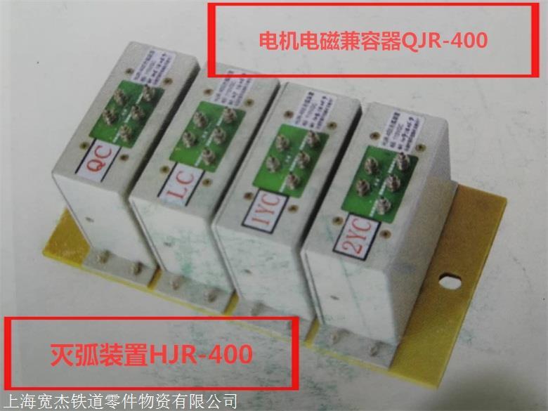 电磁兼容器QJR-400,QJR-80,QJR-80C,QJR-160,HJR-400,