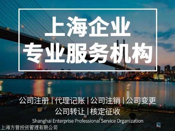 上海加急工商注册变更 金山区张堰注册公司 注册加急