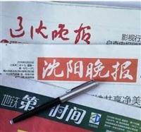 沈陽報紙廣告登報窗口 在線辦理聲明登報 公告登報