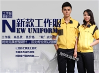 南京廠服定制 南京勞保服團購定制 南京工作裝定做