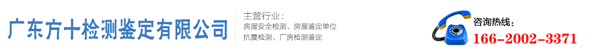 广东方十检测鉴定有限公司