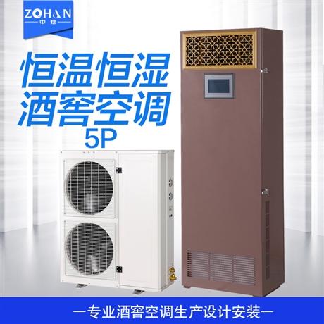 5匹酒窖恒温恒湿空调机生产厂家