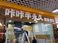 武清哪有制作門頭招牌的公司