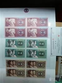 紙幣回收四套紙幣收購
