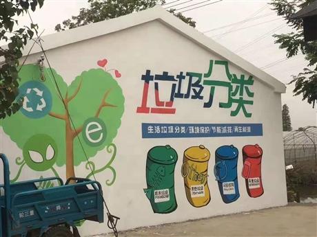 南京文化墙彩绘图 社区围墙围墙垃圾分类美化caihui1