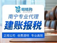 南寧公司代理記賬 小規模納稅人記賬報稅