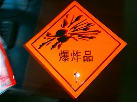 爆炸品标示牌 爆炸品菱形牌 危险品标志牌 厂家价格 图片