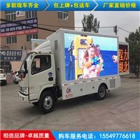 高配木板宣传LED宣传车/户外转播移动广告车