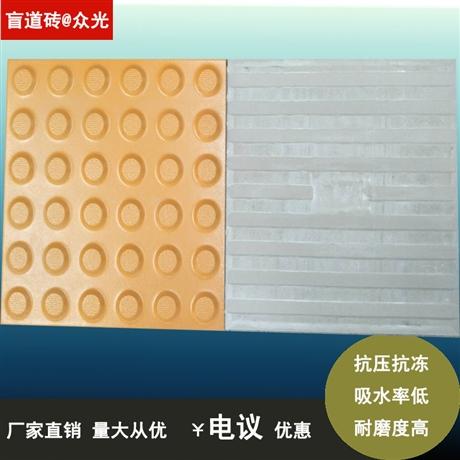 盲道砖 高质量陶瓷盲道砖推荐-当属众光