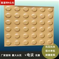 湖南众光有限公司陶瓷盲道砖厂家