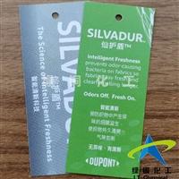 杜邦银离子抗菌剂仙护盾抗菌剂930