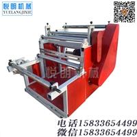 悦朗全自动分切复卷机 高效数控分切复卷机 无纺布分切复卷机