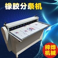 自動橡膠切割機 橡膠切條機 自動橡膠分條機 多功能自動分條機