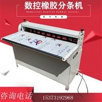 自動橡膠切割機 橡膠切條機 橡膠分條機 多功能自動分條機