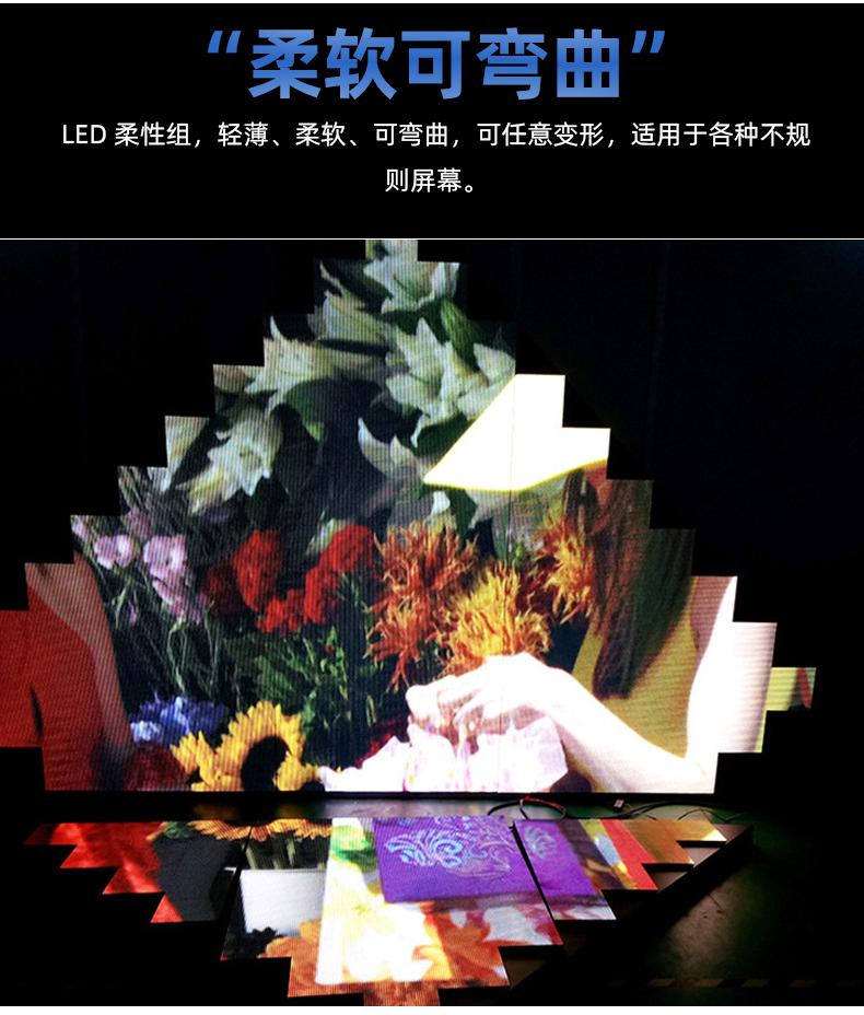 柔性LED屏介紹