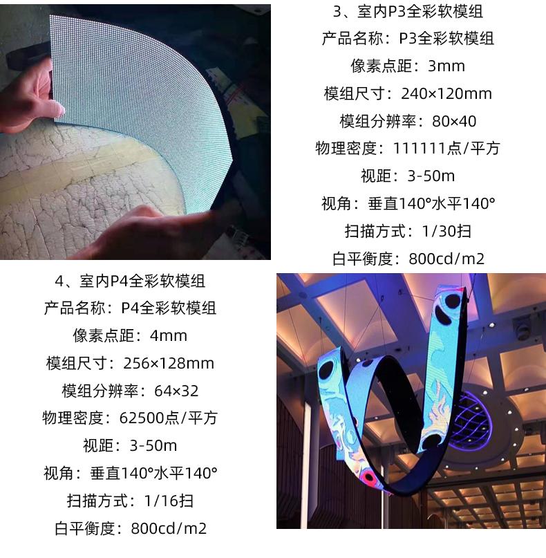 深圳四維鑫光電 柔性屏參數說明