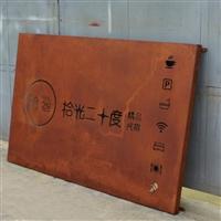 廠家直銷耐候鋼板景觀裝飾招牌燈箱