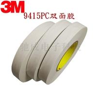 供应信息 3M82610 TESA63305 家电家具捆扎胶带