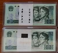 四套紙幣回收2元車工收購