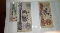紙幣大全回收一套紙幣收購