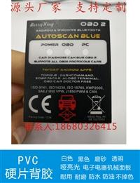 深圳標簽印刷廠家 PVC磨砂絲印標簽 絲印標簽選用進口油墨 防水