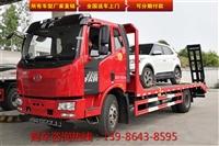 解放平板运输车 挖机拖运车9米
