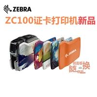 北京Zebra斑馬ZC100證卡打印機熱銷中