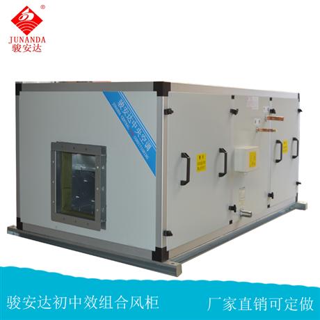 惠州组合风柜 16000风量净化风柜带变频变速定制