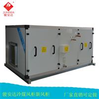 冷媒超薄吊柜 熔喷布机配套空调风柜水冷新风柜厂家