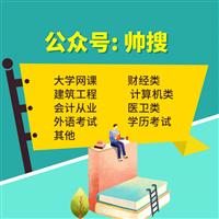 超星學習通ceshi666網課選修課答案